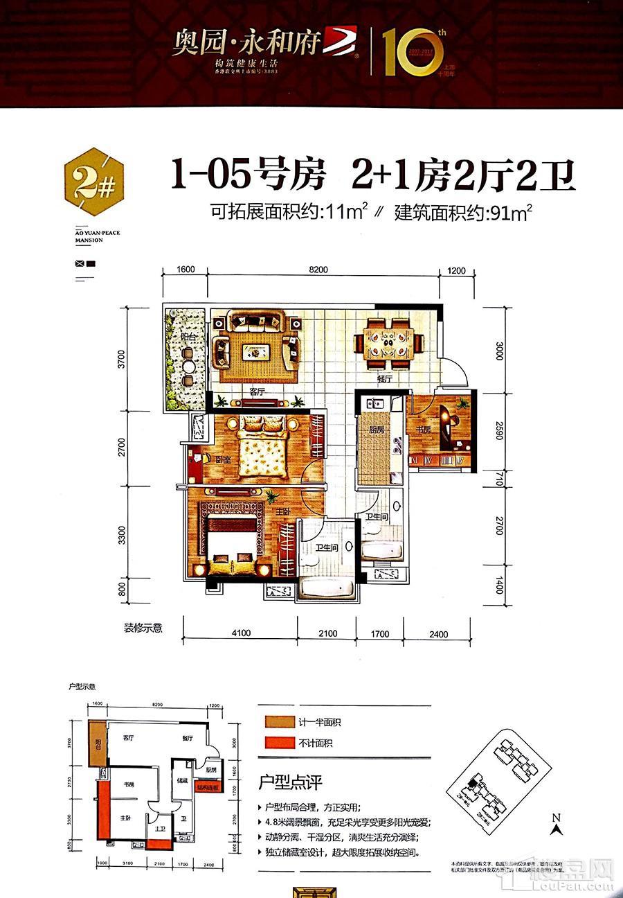 奥园永和府2#楼1-05户型