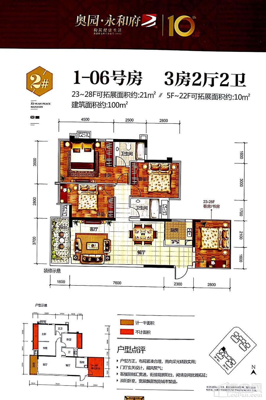 奥园永和府2#楼1-06户型