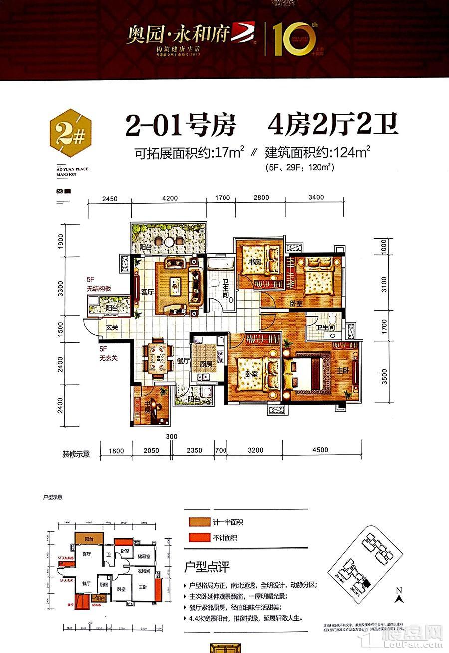 奥园永和府2#楼2-01户型