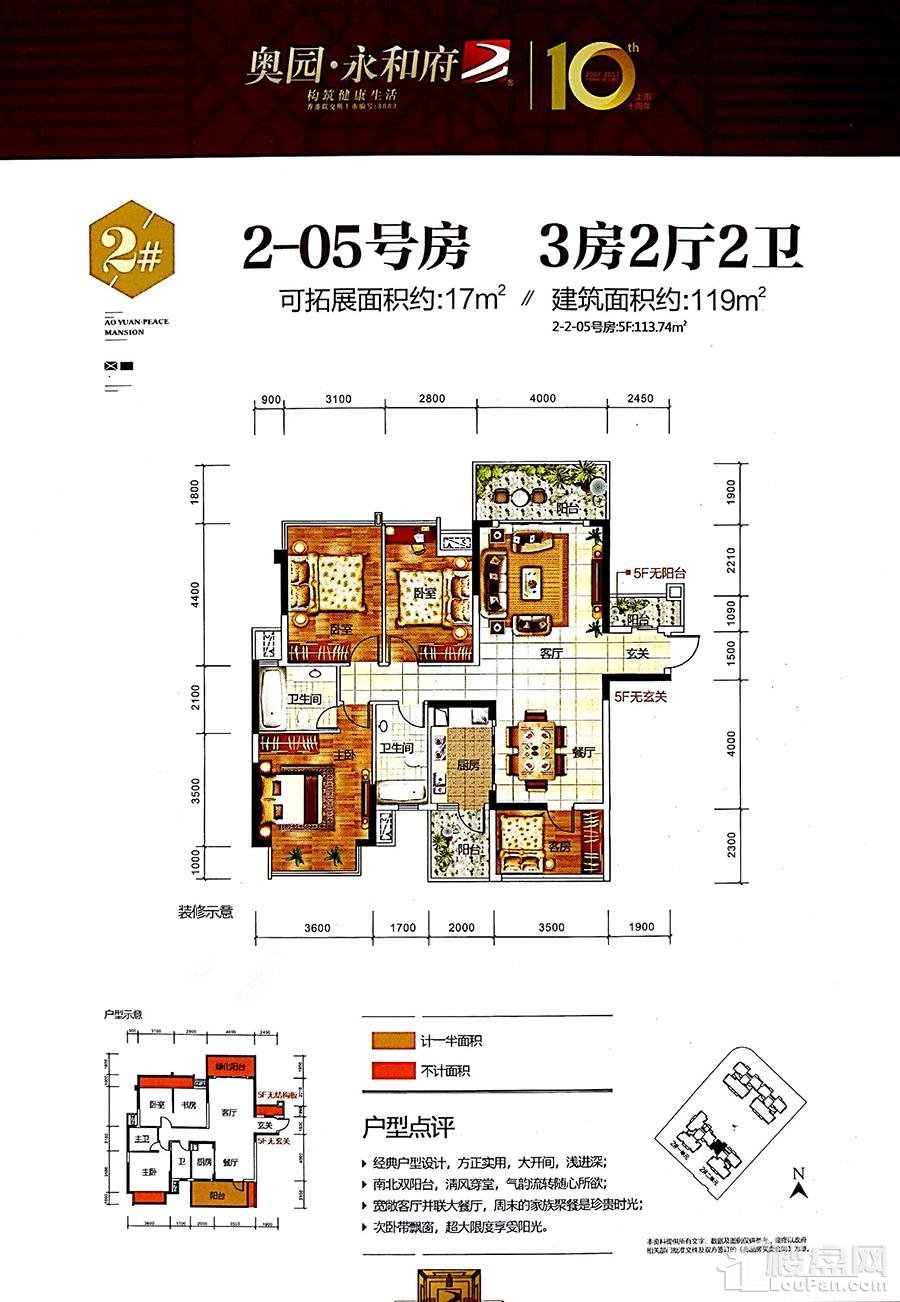 奥园永和府2#楼2-05户型