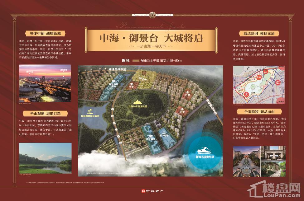 中海·御景台效果图