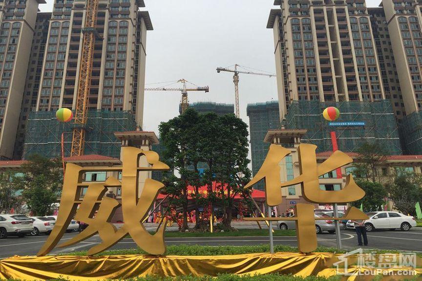 汇港·威华国际实景图