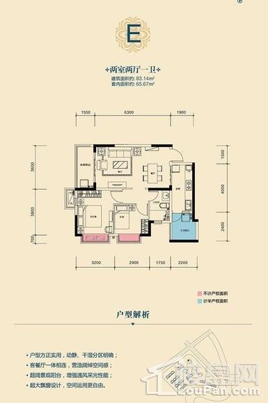 高层2号楼E户型