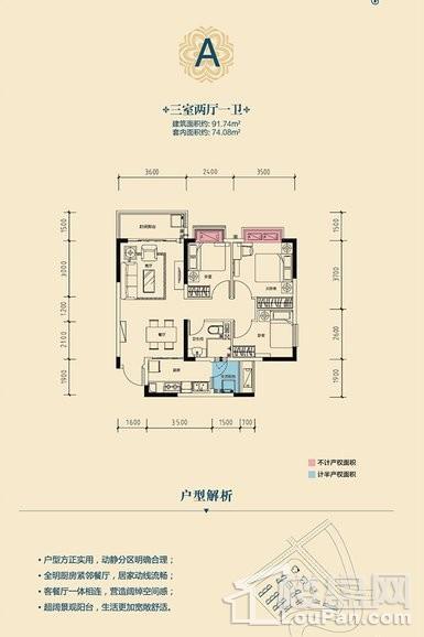 高层2号楼A户型