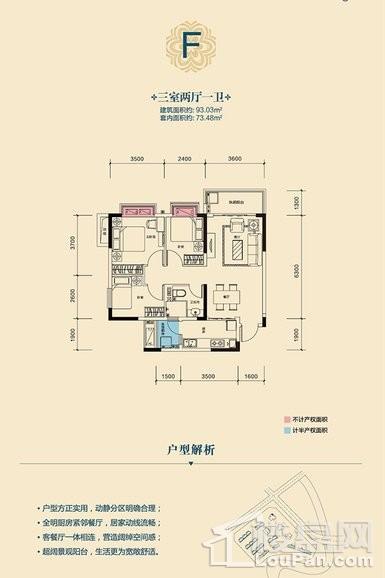 高层2号楼F户型