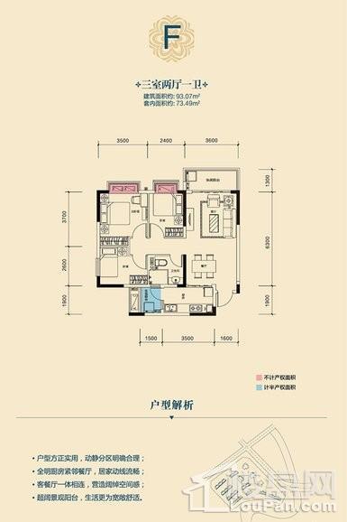 高层3号楼F户型