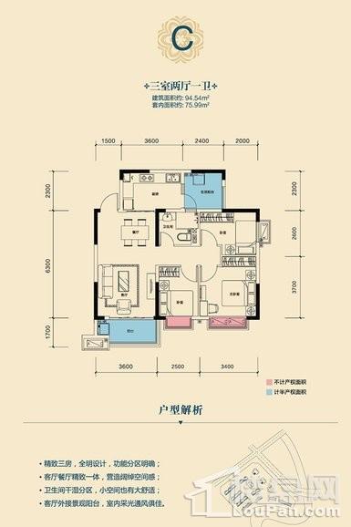 高层2/3号楼C户型