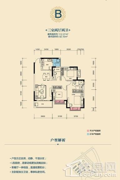 高层4号楼B户型