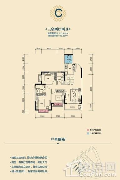 高层4号楼C户型