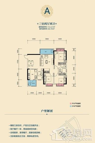 高层4号楼A户型