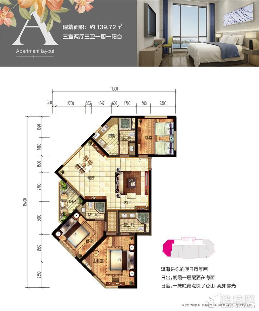 【8号楼SOHO精装公寓】A户型