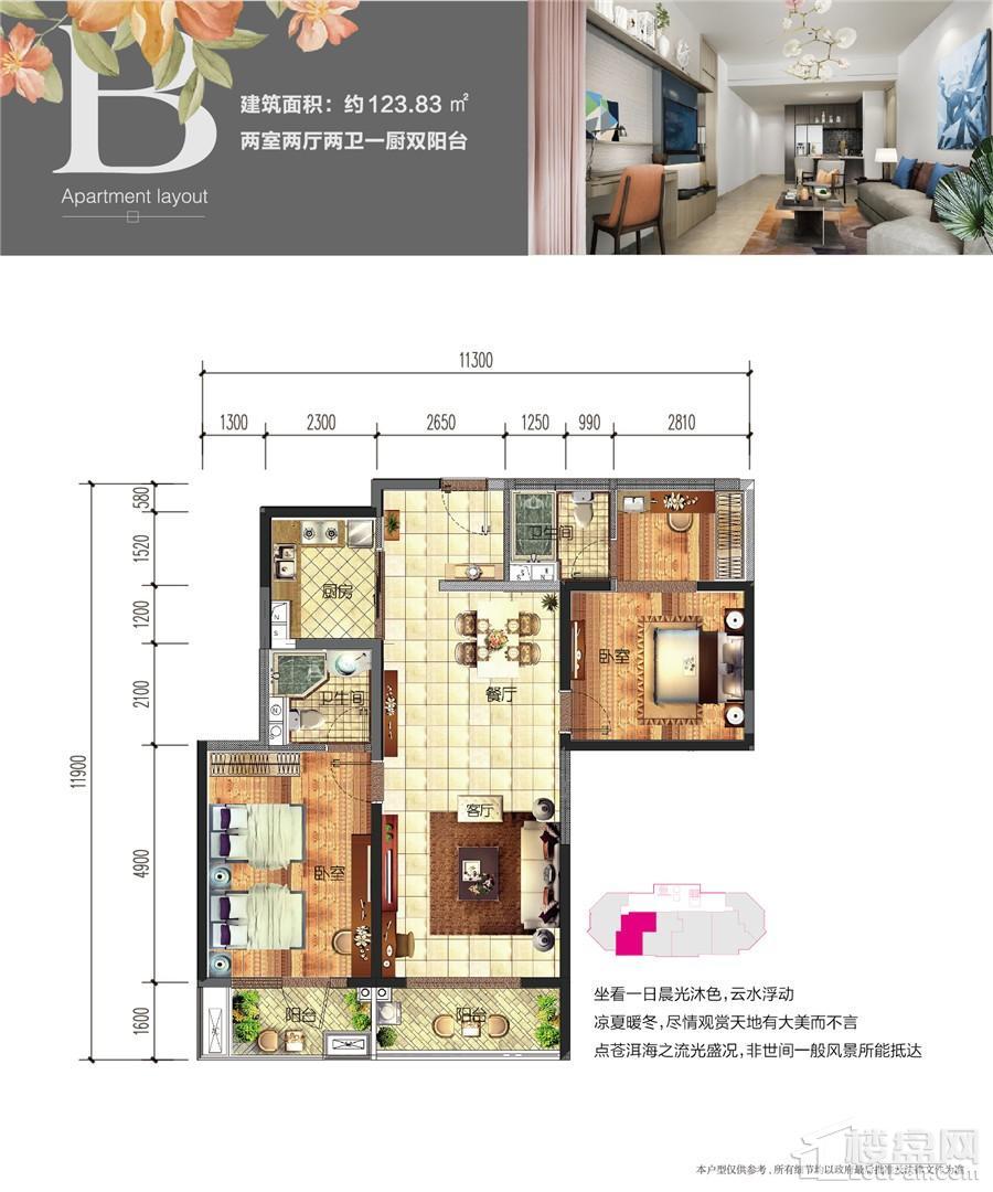 【8号楼SOHO精装公寓】B户型