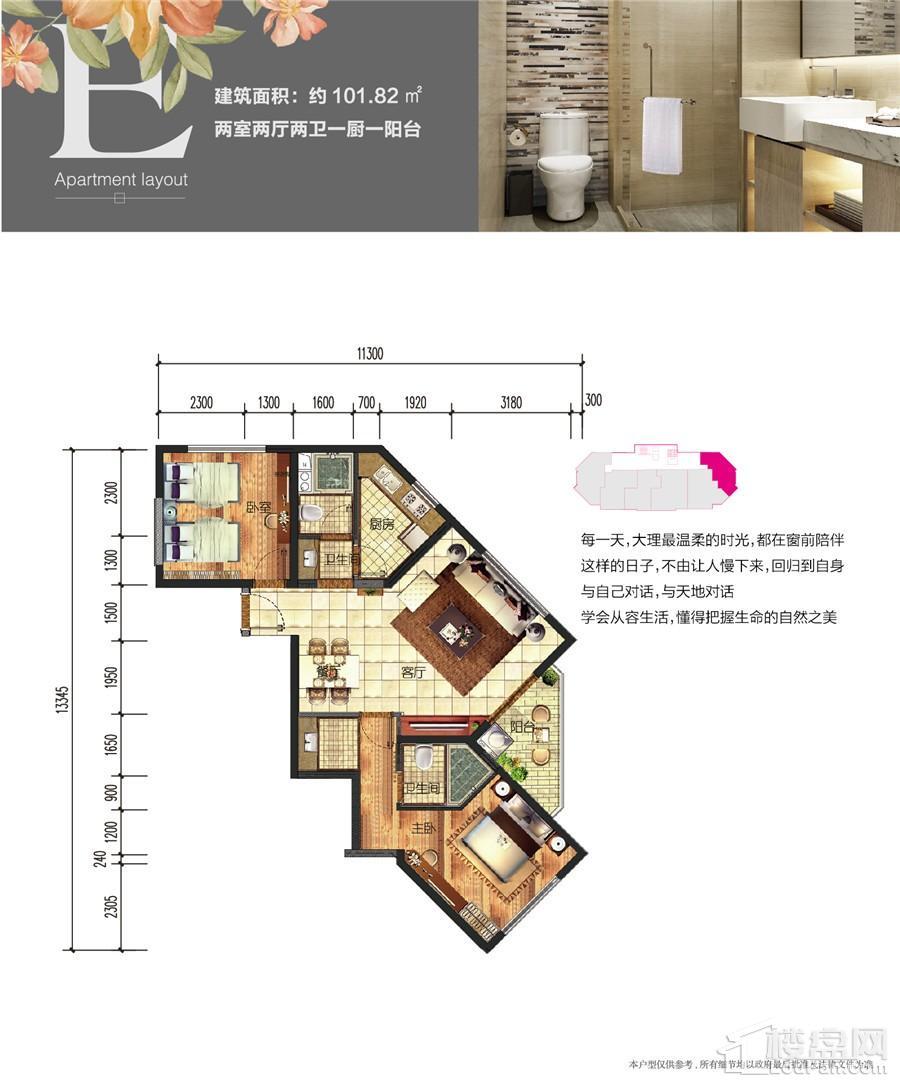 【8号楼SOHO精装公寓】E户型