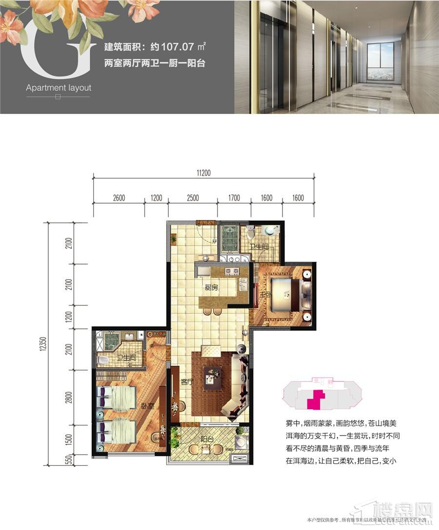 【8号楼SOHO精装公寓】G户型