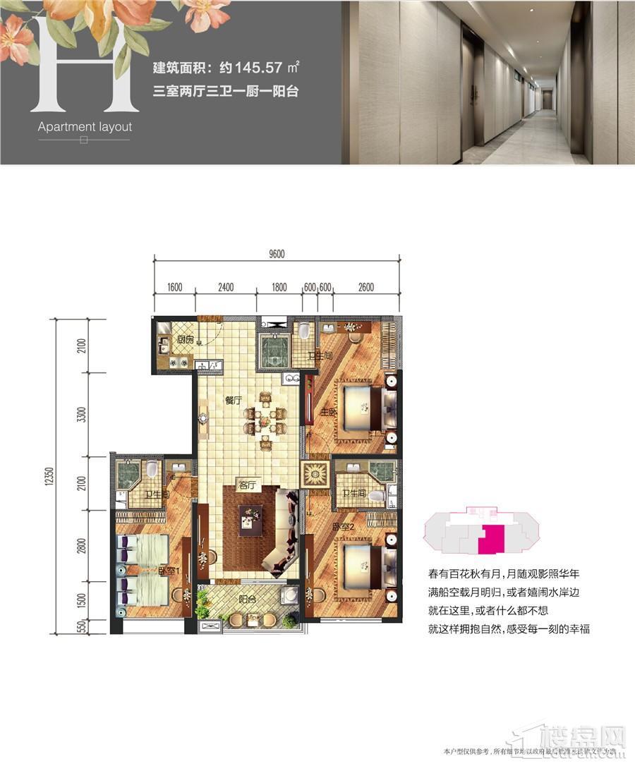 【8号楼SOHO精装公寓】H户型