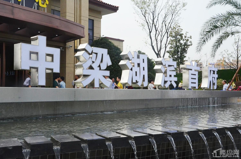 中梁·湖滨首府实景图