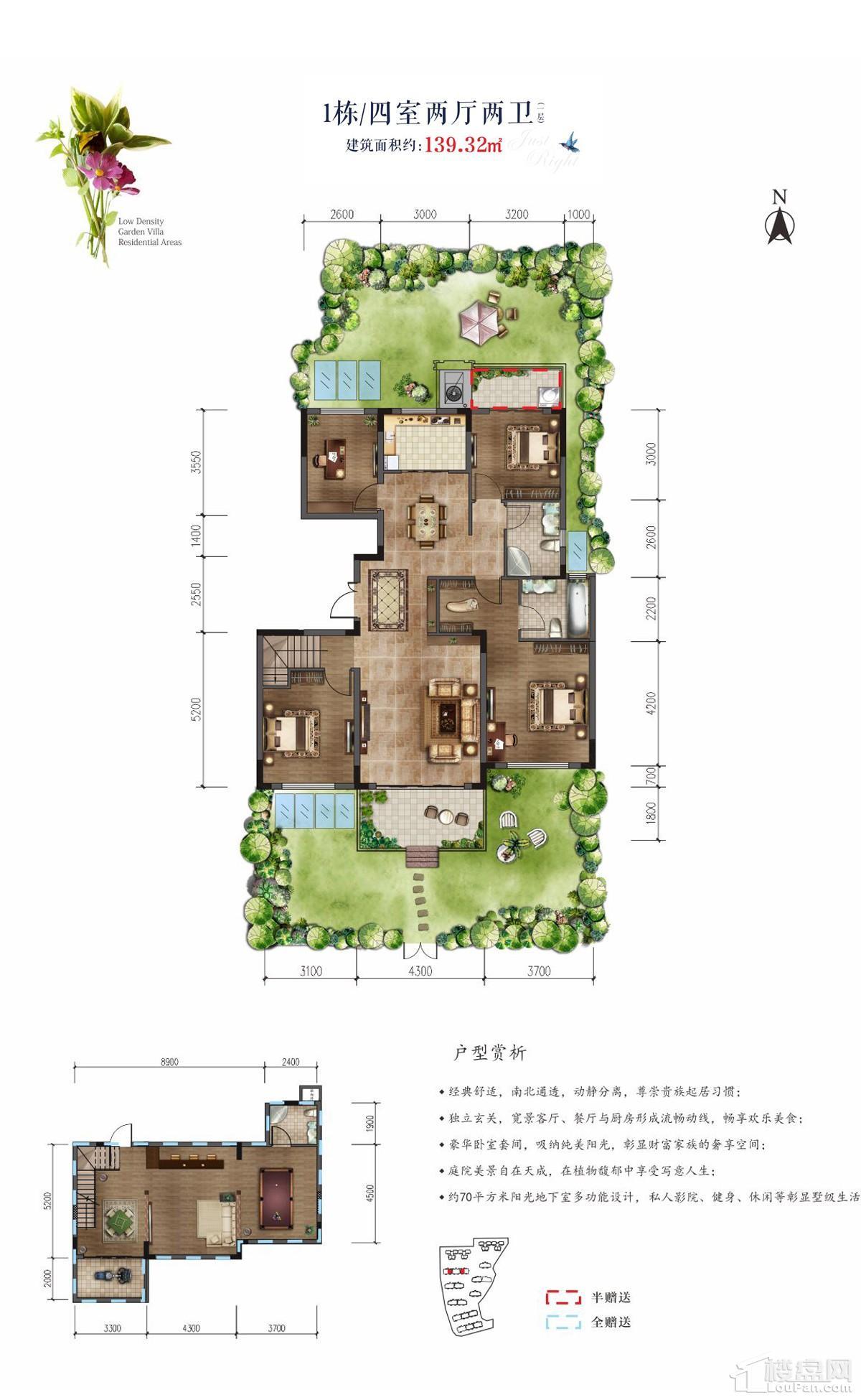 花园洋房二期1栋C1