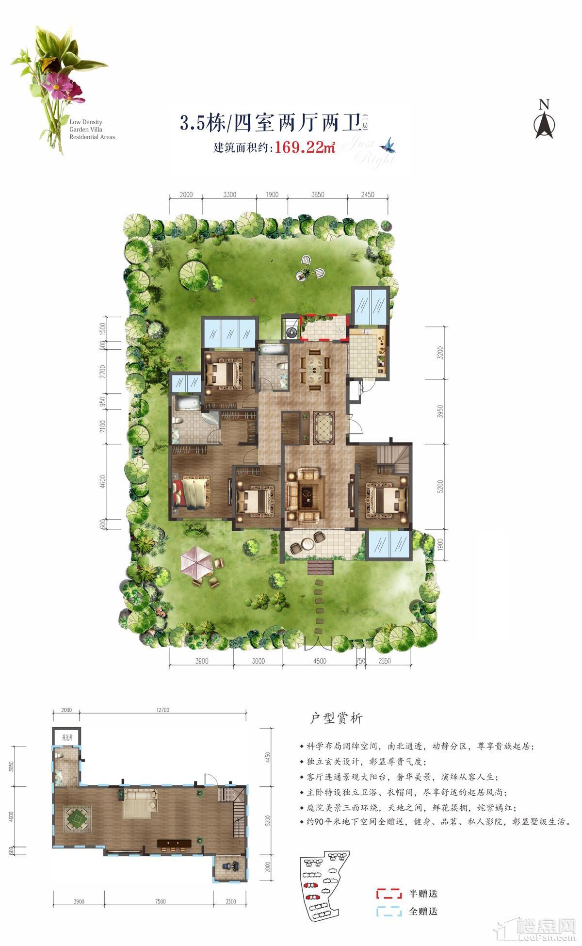 花园洋房二期3.5栋A1
