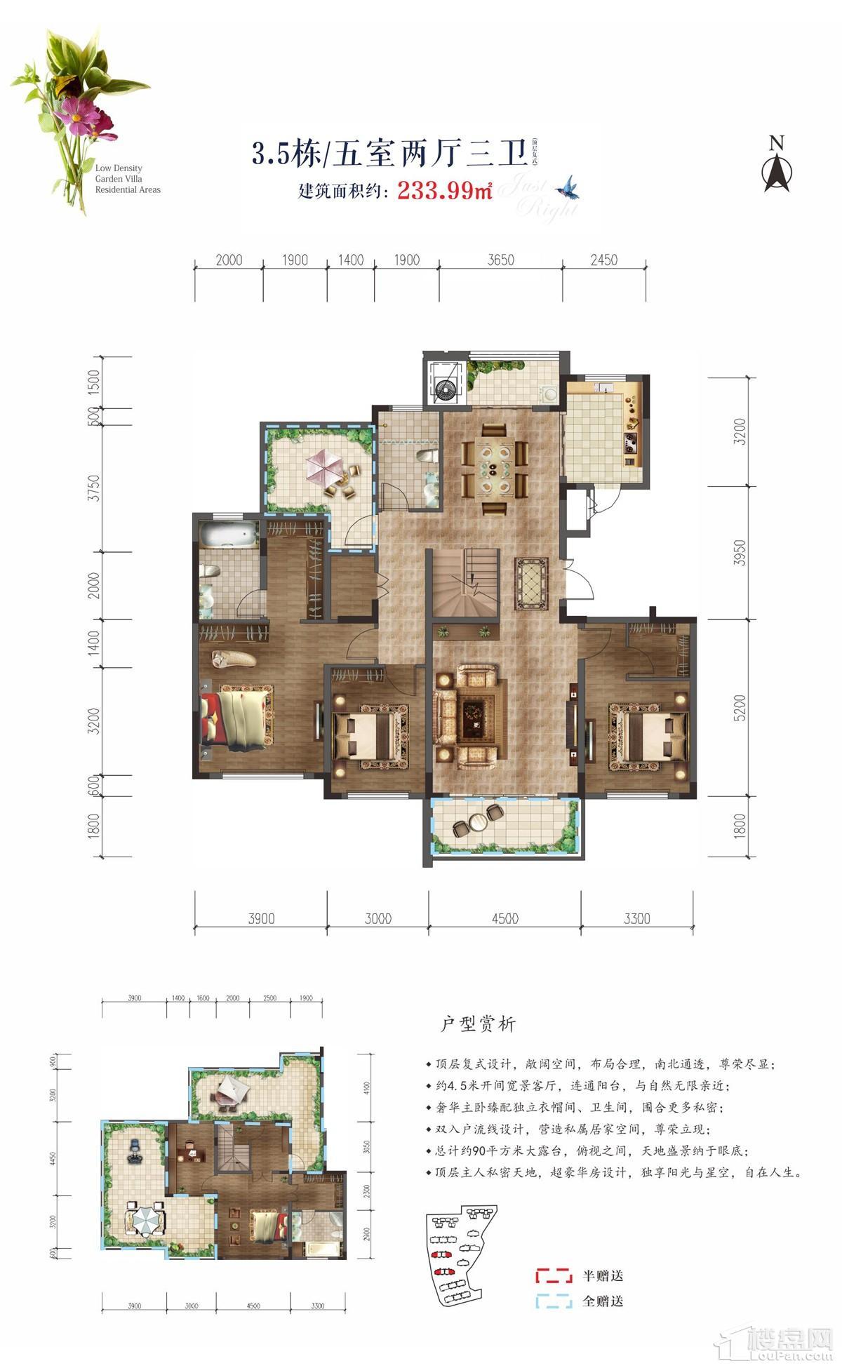 花园洋房二期3.5栋A4