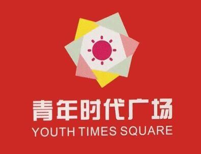 青年时代广场