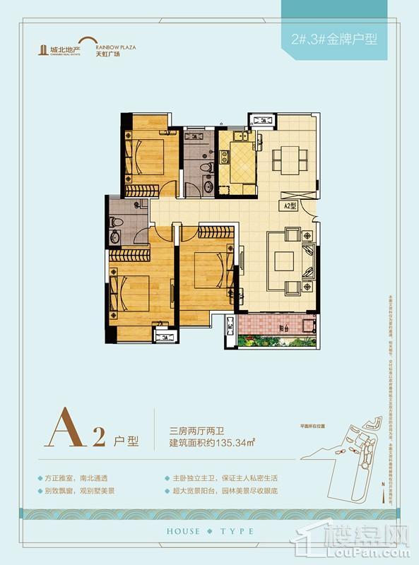 城北地产·天虹广场户型图