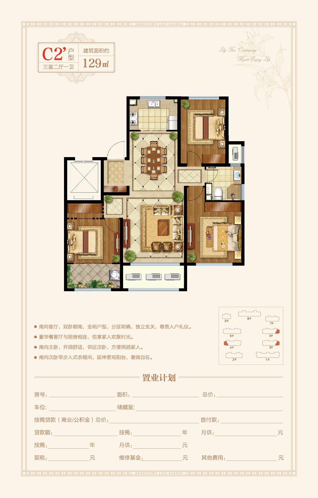 淄博绿城·百合花园紫薇园户型图