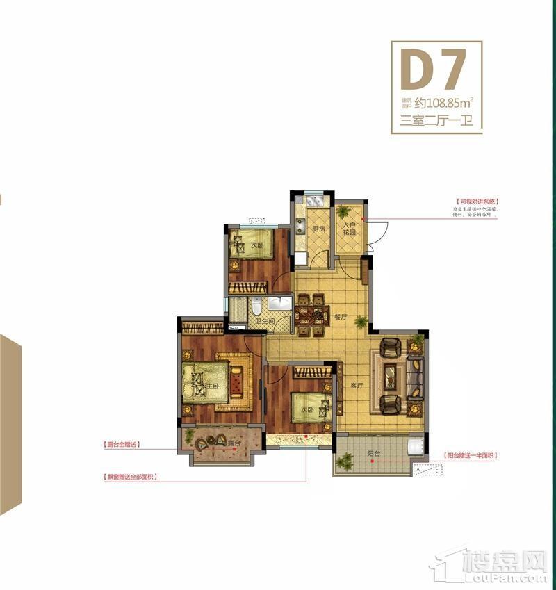 电梯洋房D7户型