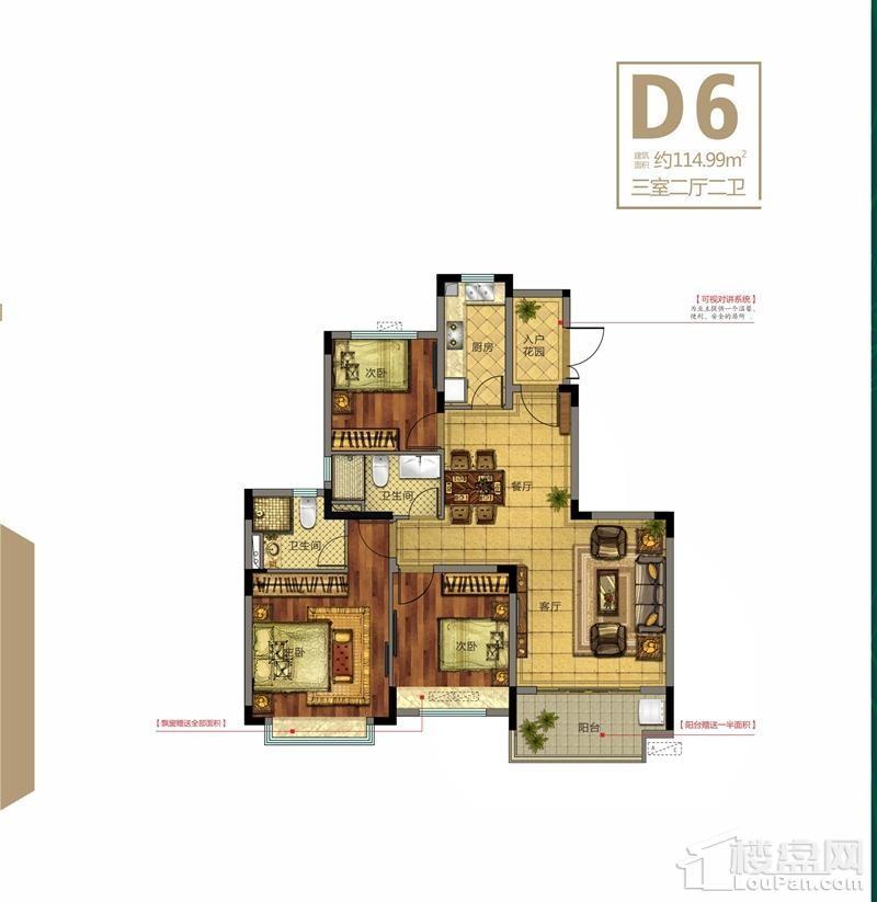 电梯洋房D6户型