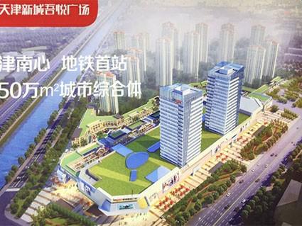 新城吾悦广场商业实景图