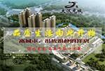 怀化大汉龙城