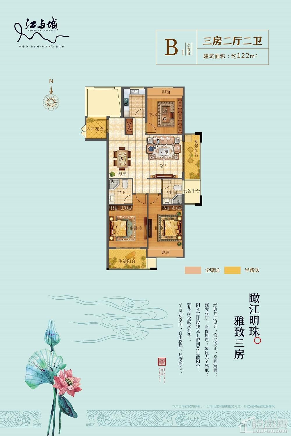 江与城B1户型