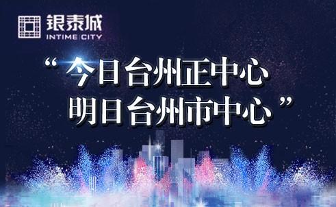 台州银泰城