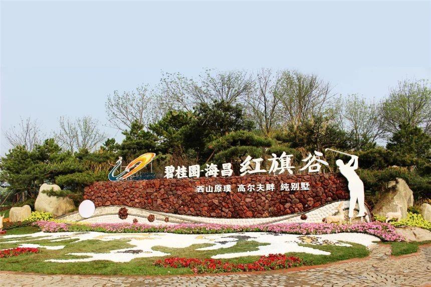 碧桂园海昌红旗谷