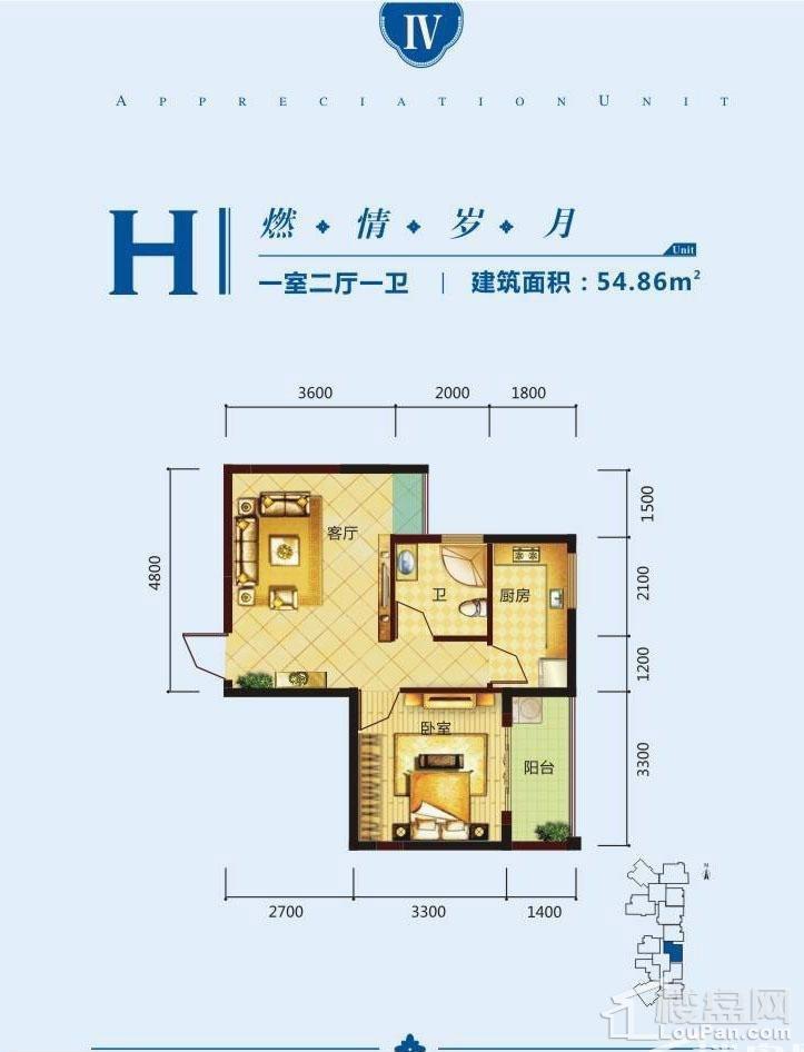 2号楼H户型