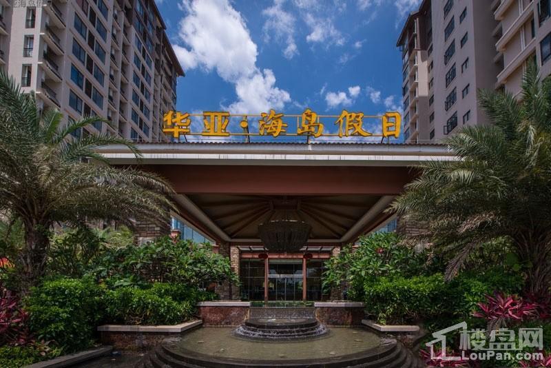 华亚·欢乐城实景图