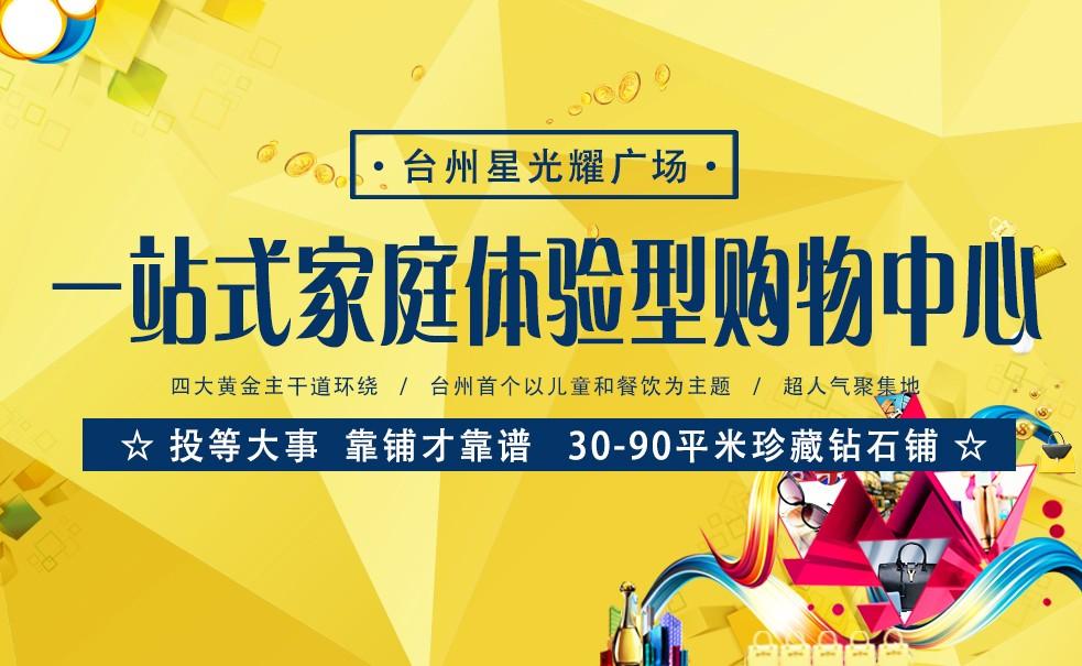 台州台州星光耀广场商铺高清图