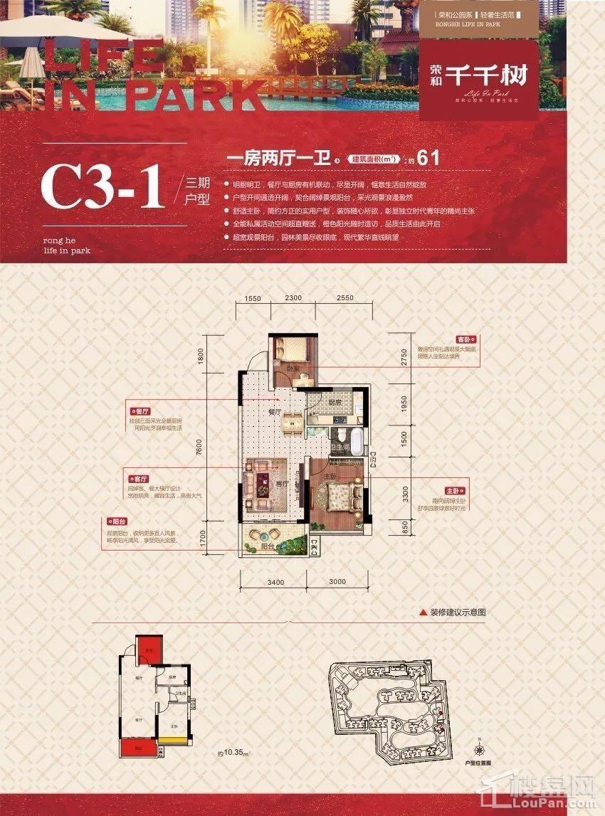 C3-1户型