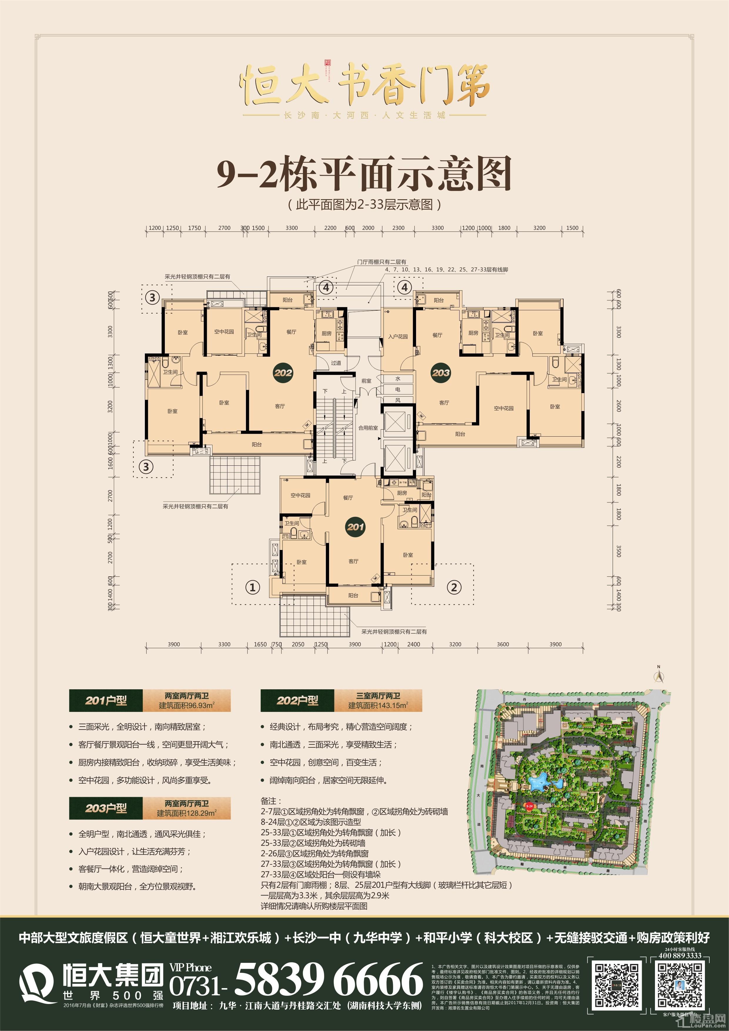 湘潭恒大书香门第9号栋户型图
