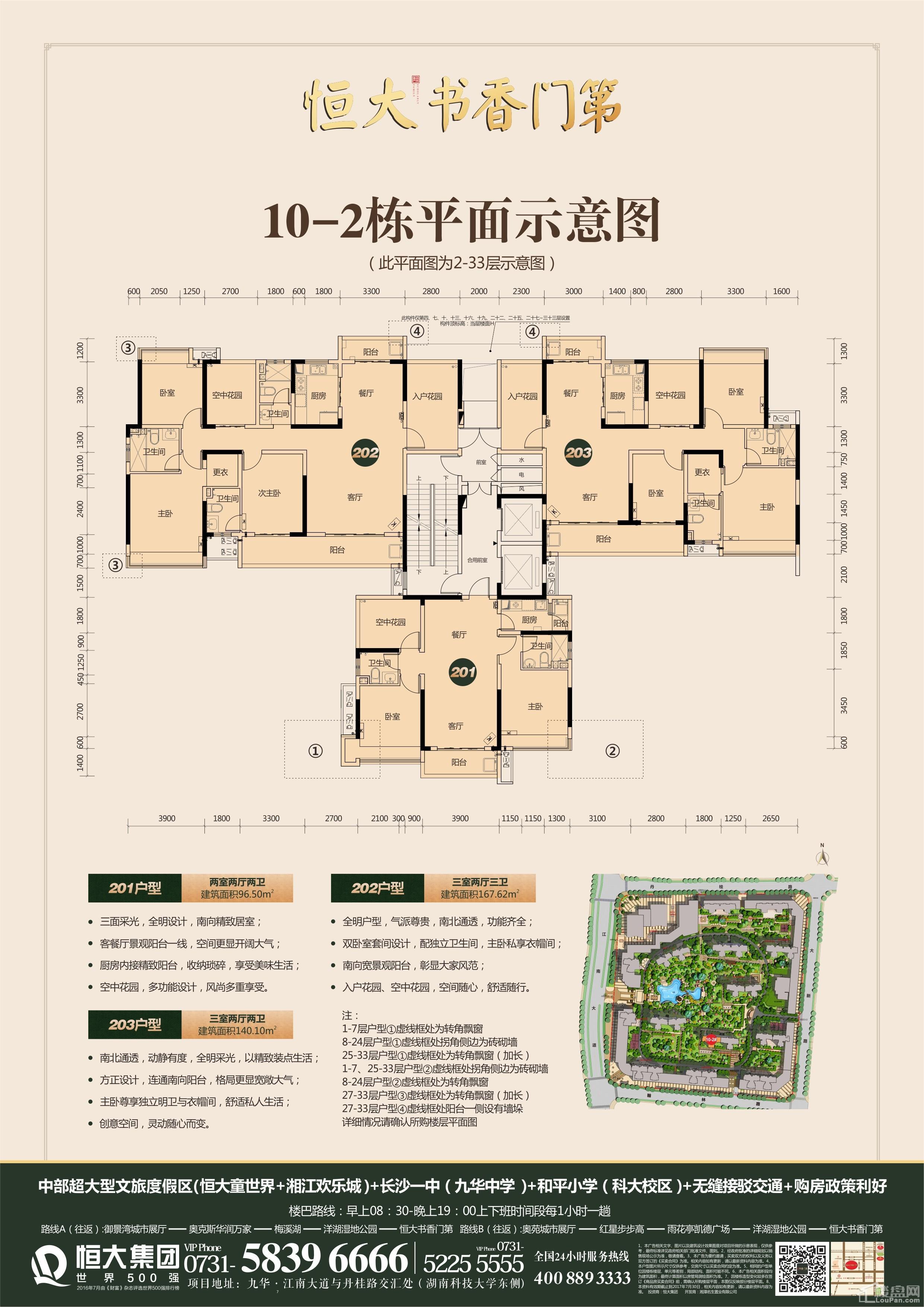 湘潭恒大书香门第10号栋户型图