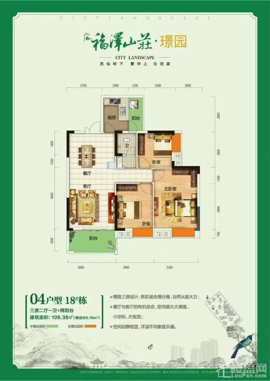 福泽山庄18栋04户型
