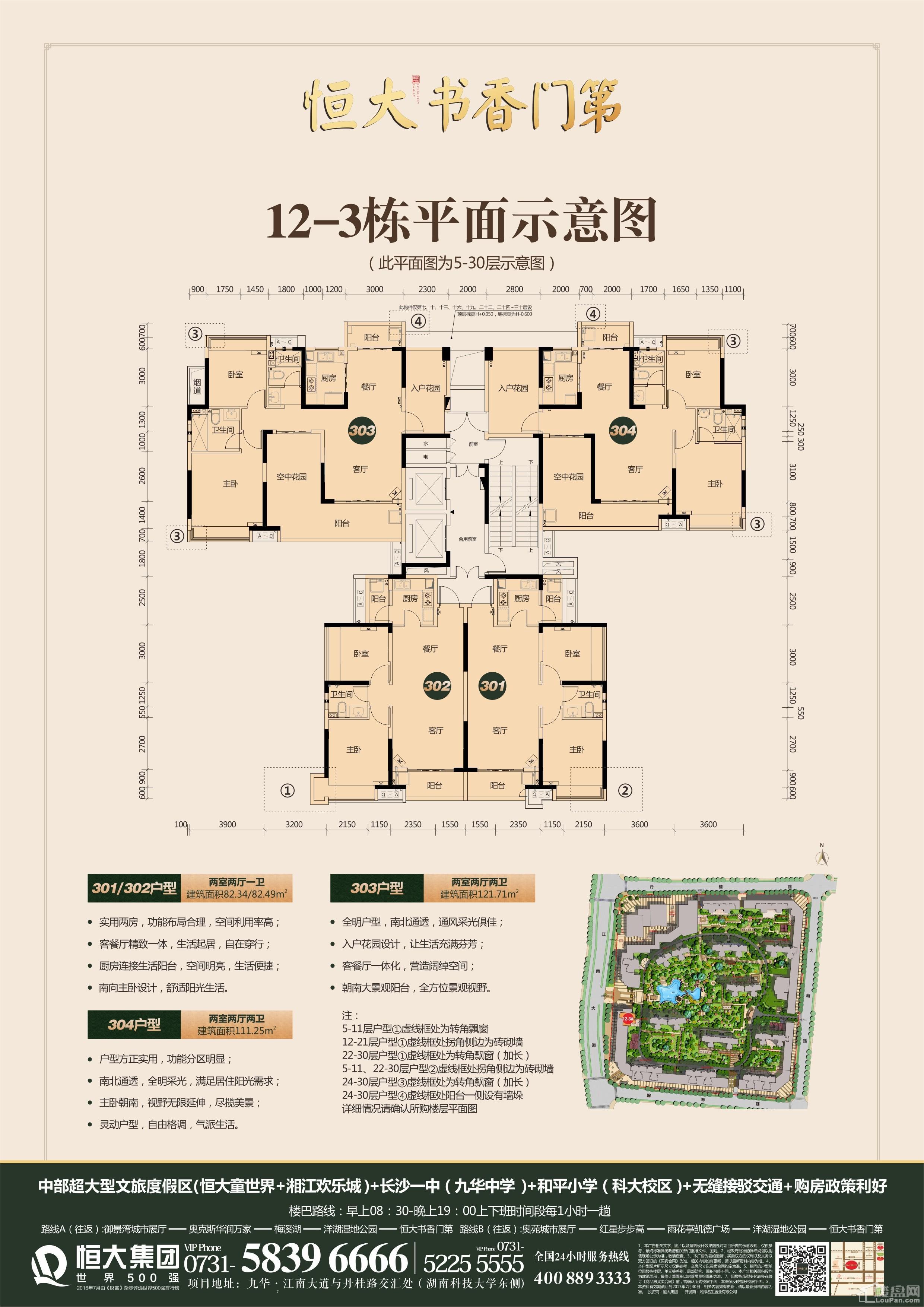湘潭恒大书香门第12号栋户型图
