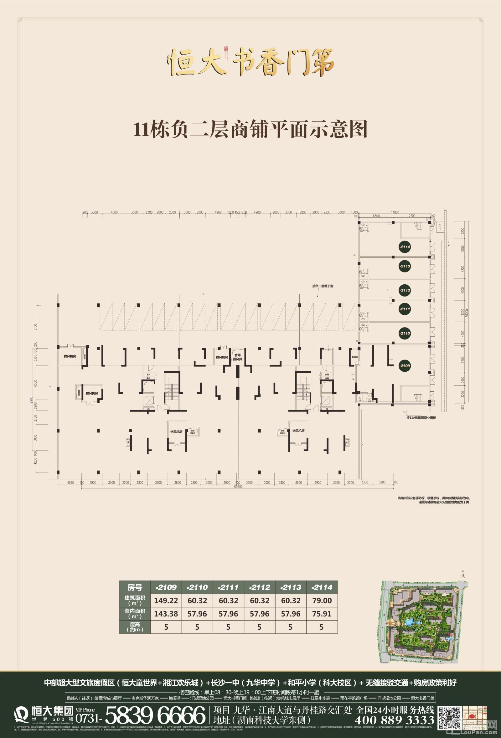 湘潭恒大书香门第11号栋负2层商铺户型图