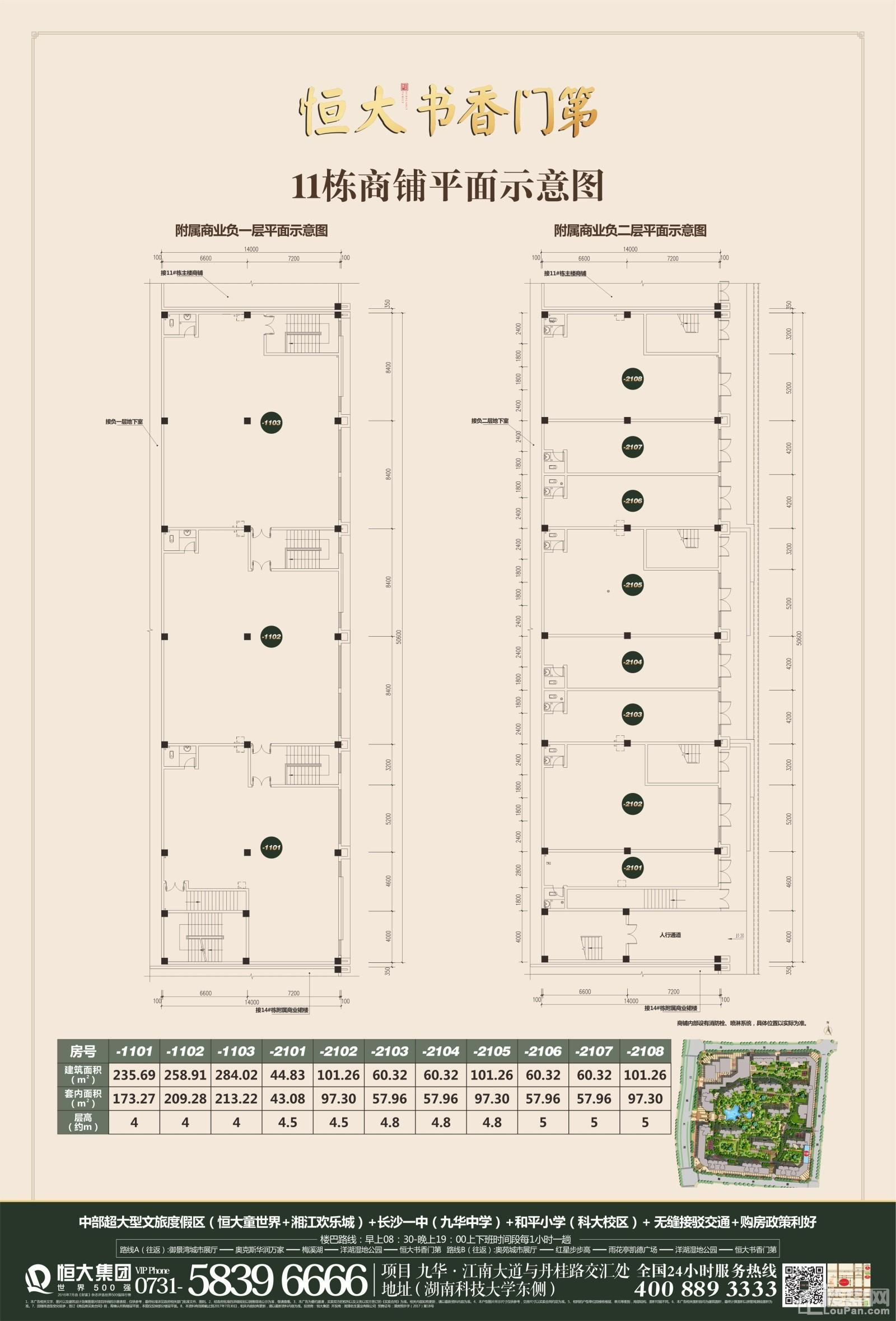 湘潭恒大书香门第11号栋商铺户型图