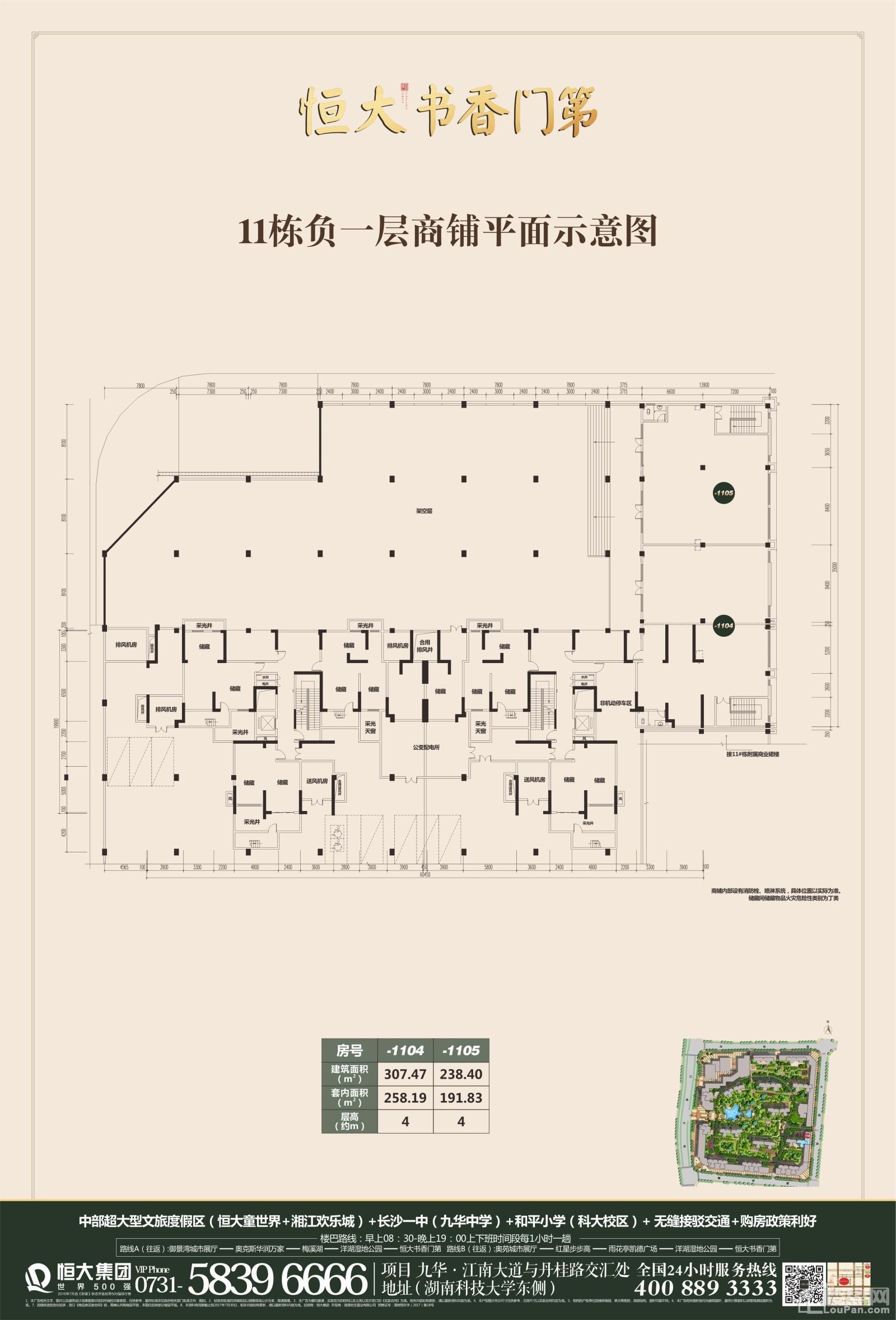 湘潭恒大书香门第11号商铺栋户型图