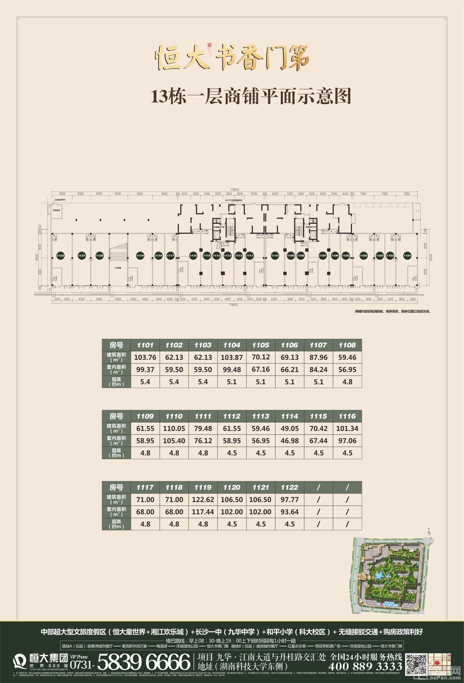 湘潭恒大书香门第13号栋商铺户型图