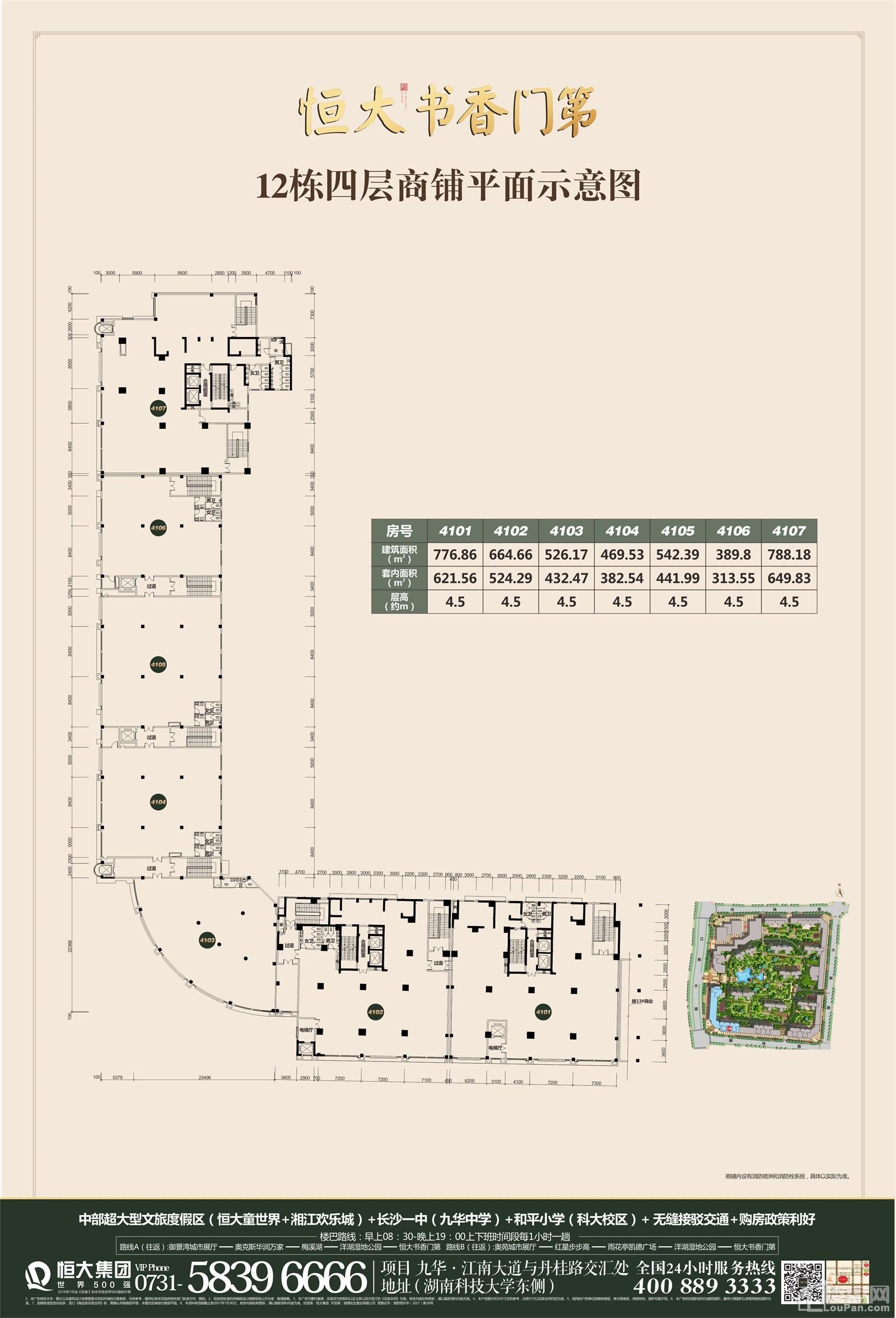 湘潭恒大书香门第12号栋商铺户型图