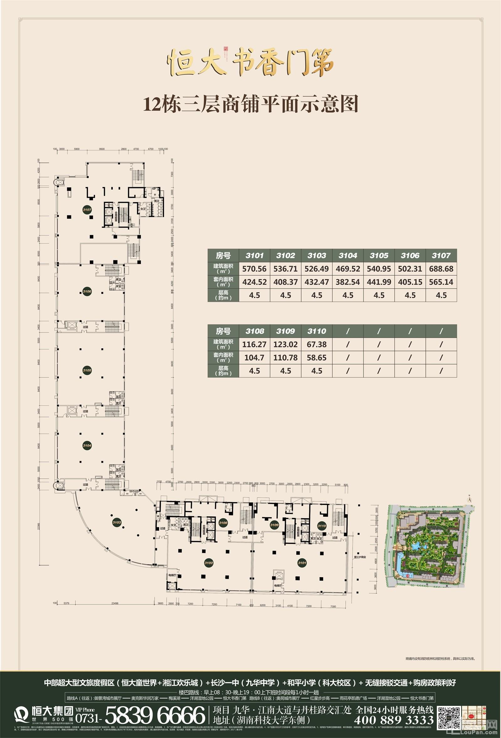 湘潭恒大书香门第12号商铺栋户型图