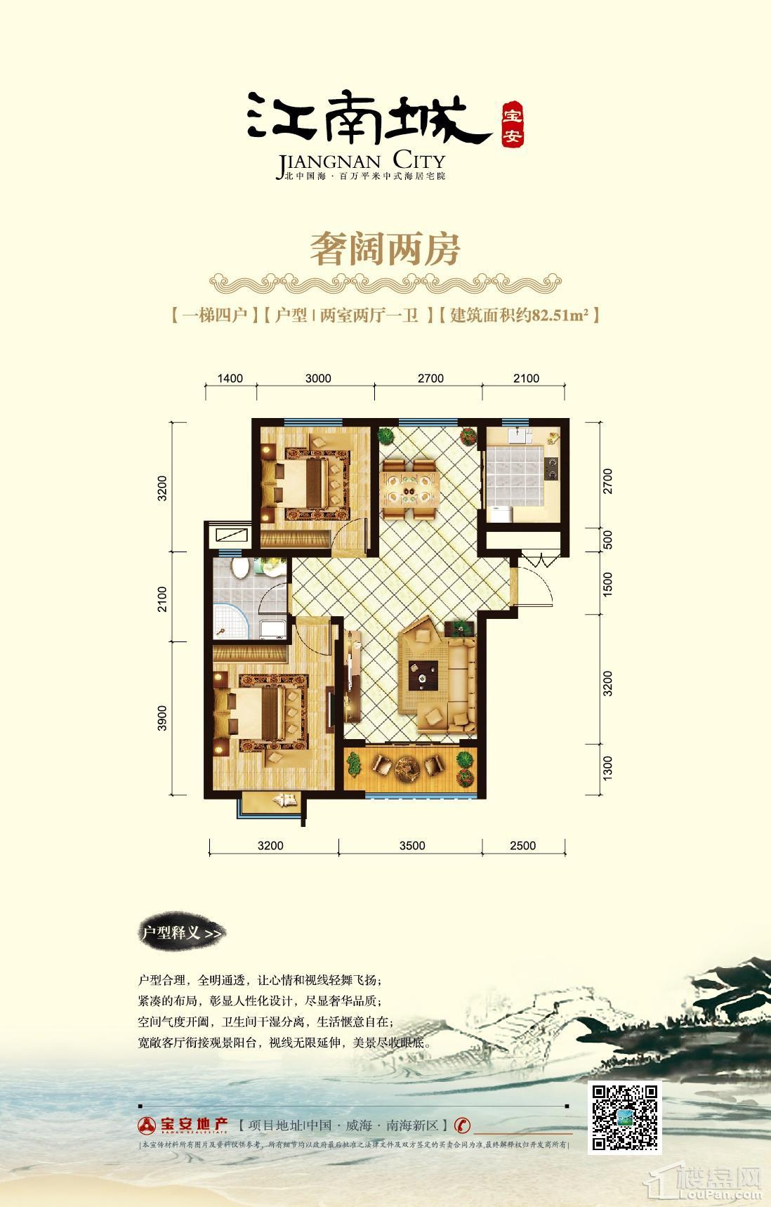宝安江南城户型图