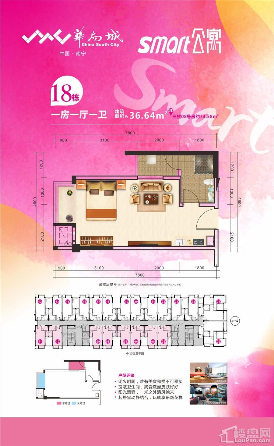 华南城smart公寓18#楼