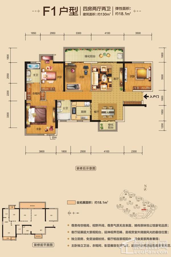 中海悦公馆5#楼F1户型
